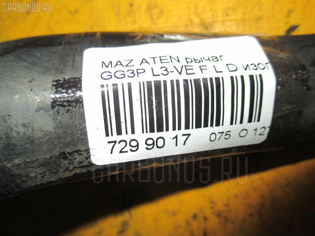 Рычаг MAZDA ATENZA GG3P L3-VE Фото 2