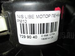 Мотор печки Nissan Liberty PM12 Фото 3