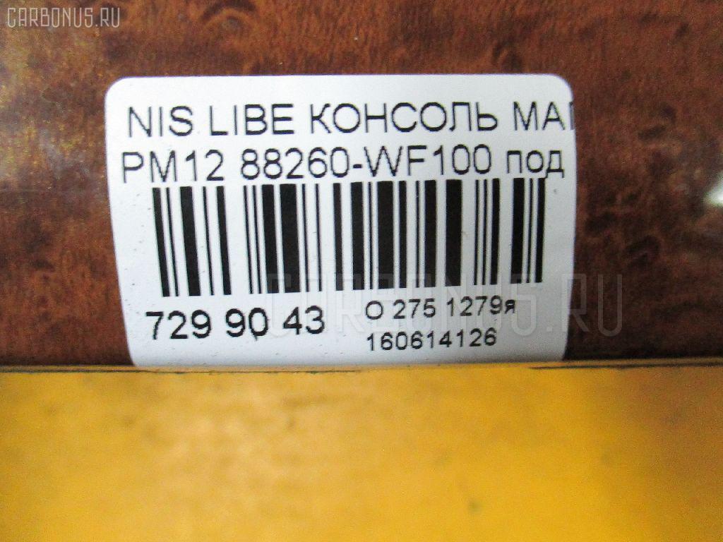 Консоль магнитофона NISSAN LIBERTY PM12 Фото 3