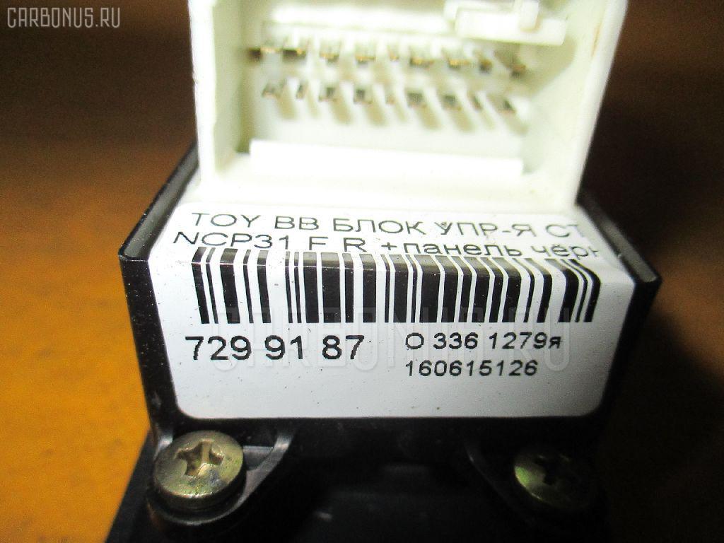 Блок упр-я стеклоподъемниками TOYOTA BB NCP31 Фото 3