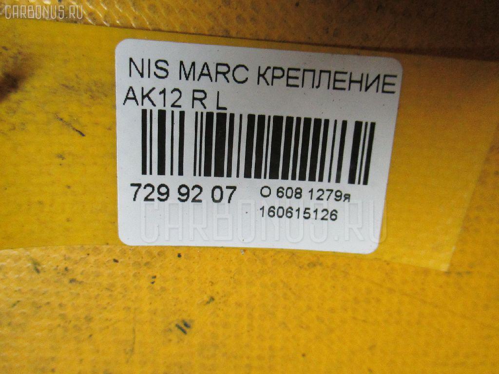 Крепление бампера NISSAN MARCH AK12 Фото 2
