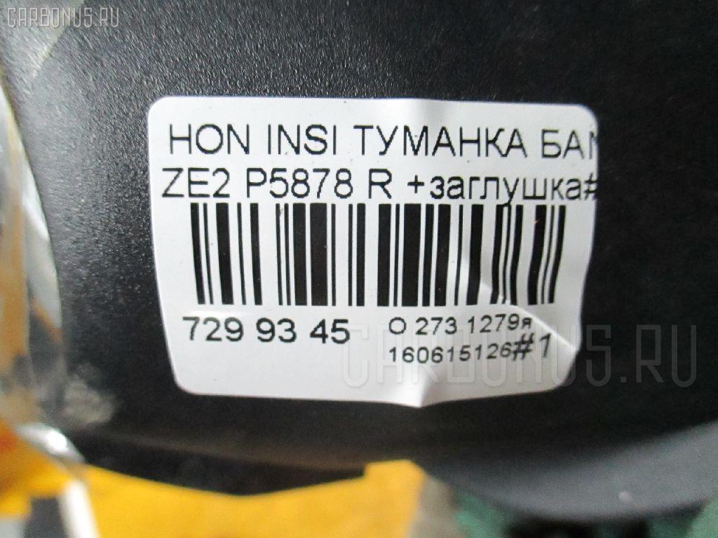 Туманка бамперная HONDA INSIGHT ZE2 Фото 3