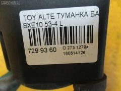 Туманка бамперная Toyota Altezza SXE10 Фото 3