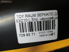 Зеркало двери боковой Toyota Raum EXZ10 Фото 4