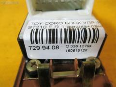 Блок упр-я стеклоподъемниками Toyota Corona premio ST210 Фото 3