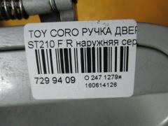 Ручка двери Toyota Corona premio ST210 Фото 3