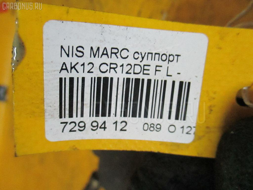 Суппорт NISSAN MARCH AK12 CR12DE Фото 3