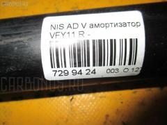 Амортизатор Nissan Ad van VFY11 Фото 2