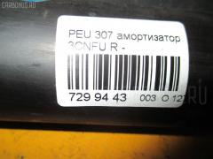 Амортизатор Peugeot 307 3CNFU Фото 2