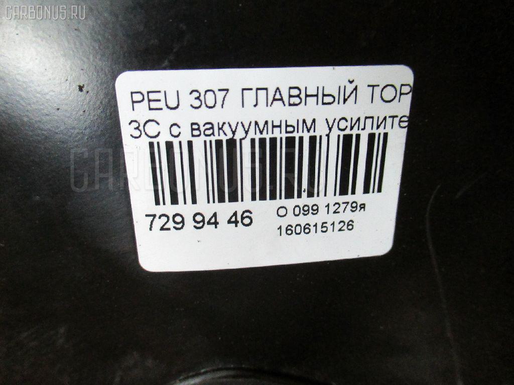 Главный тормозной цилиндр PEUGEOT 307 3CNFU NFU-TU5JP4 Фото 5
