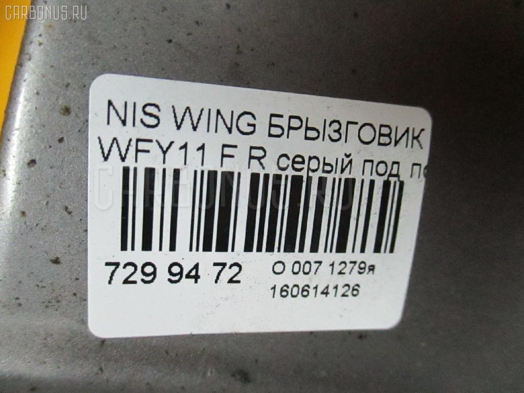 Брызговик NISSAN WINGROAD WFY11 Фото 2