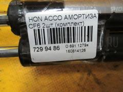 Амортизатор двери Honda Accord wagon CF6 Фото 2