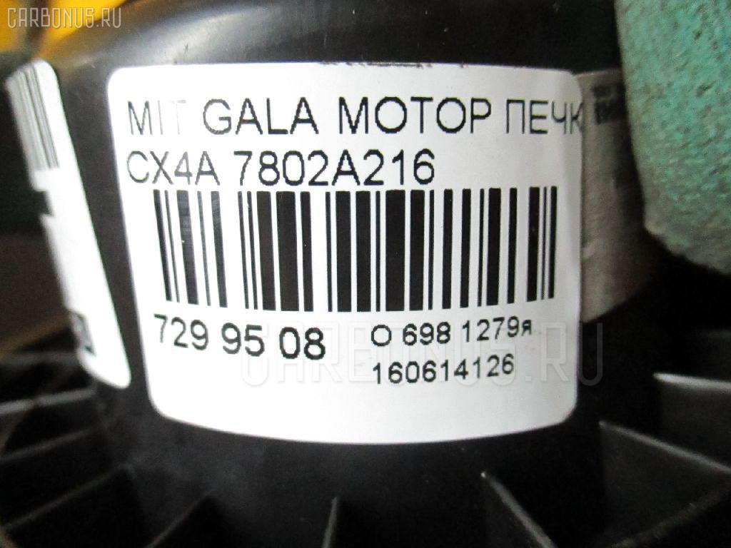 Мотор печки MITSUBISHI GALANT FORTIS SPORTBACK CX4A Фото 3
