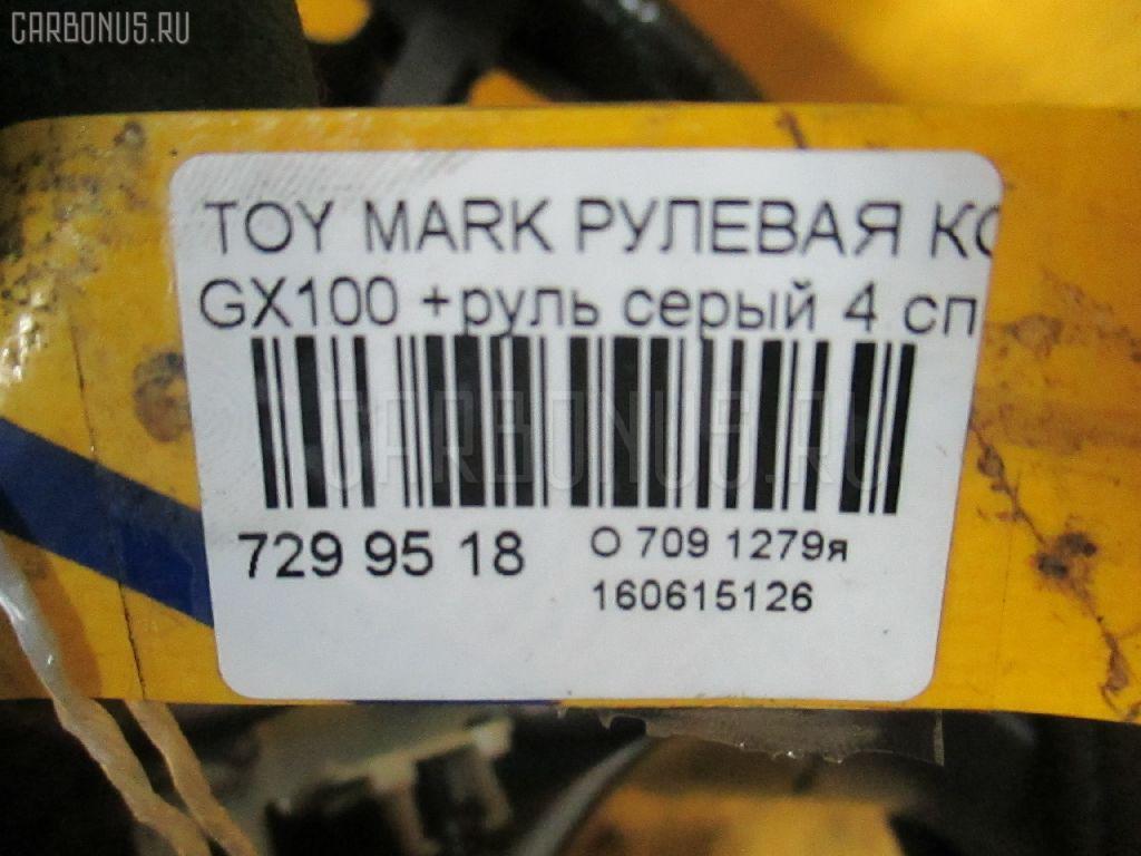 Рулевая колонка TOYOTA MARK II GX100 Фото 3