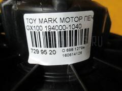 Мотор печки Toyota Mark ii GX100 Фото 3
