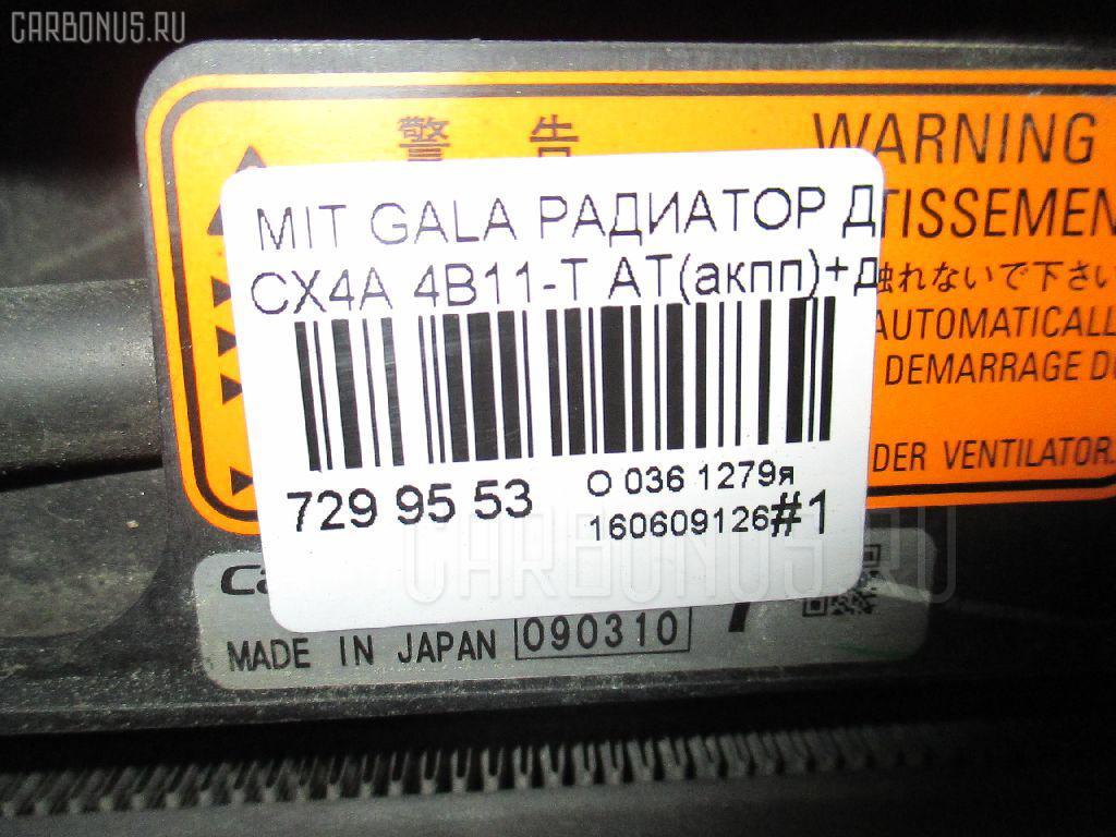 Радиатор ДВС MITSUBISHI GALANT FORTIS SPORTBACK CX4A 4B11 Фото 3