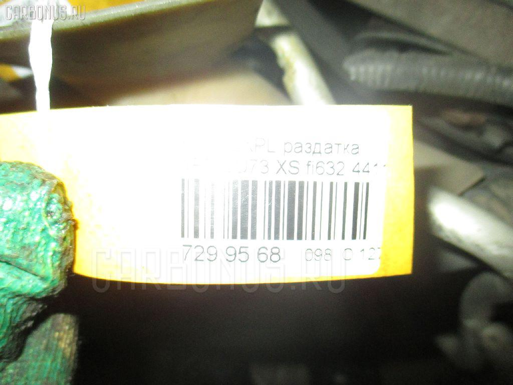Раздатка FORD USA EXPLORER III 1FMDU73 XS Фото 12