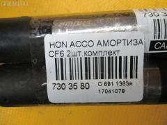 Амортизатор двери HONDA ACCORD WAGON CF6