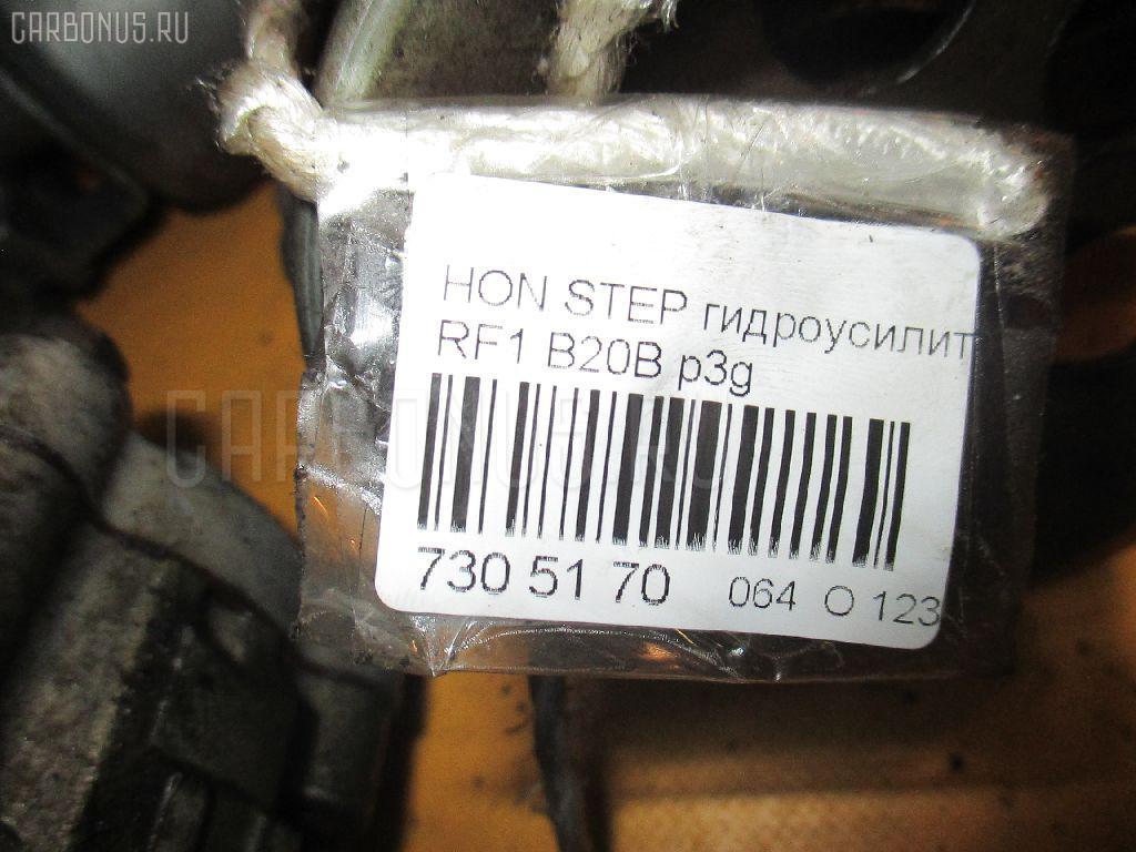 Гидроусилитель HONDA STEPWGN RF1 B20B Фото 3