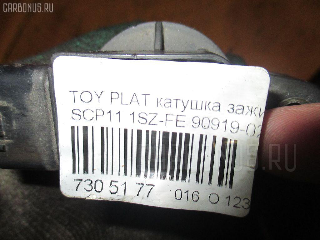 Катушка зажигания TOYOTA PLATZ SCP11 1SZ-FE Фото 2