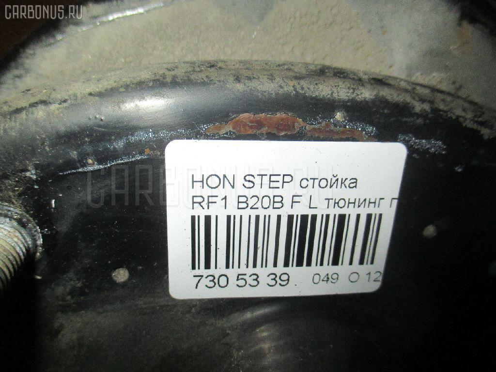 Стойка HONDA STEPWGN RF1 B20B Фото 3