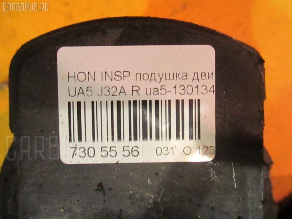Подушка двигателя HONDA INSPIRE UA5 J32A Фото 4