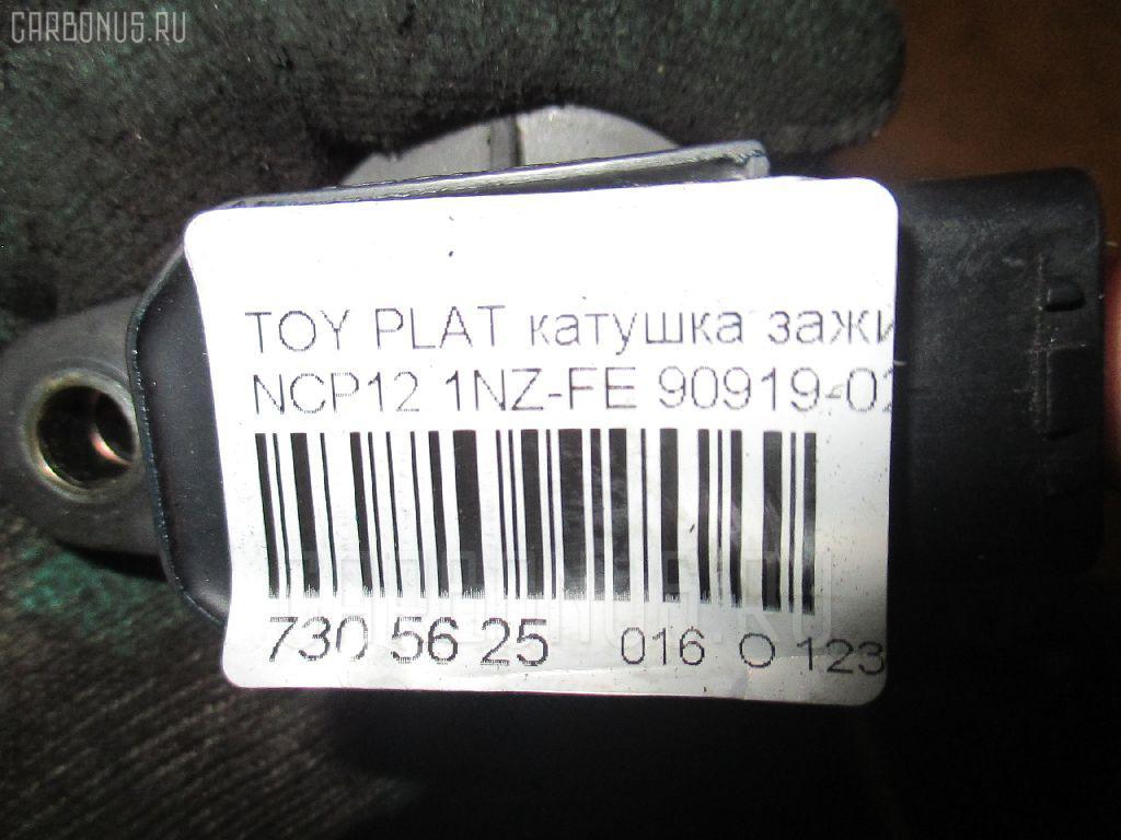 Катушка зажигания TOYOTA PLATZ NCP12 1NZ-FE Фото 2
