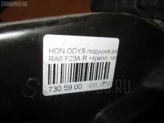 Подушка двигателя HONDA ODYSSEY RA6 F23A Фото 3