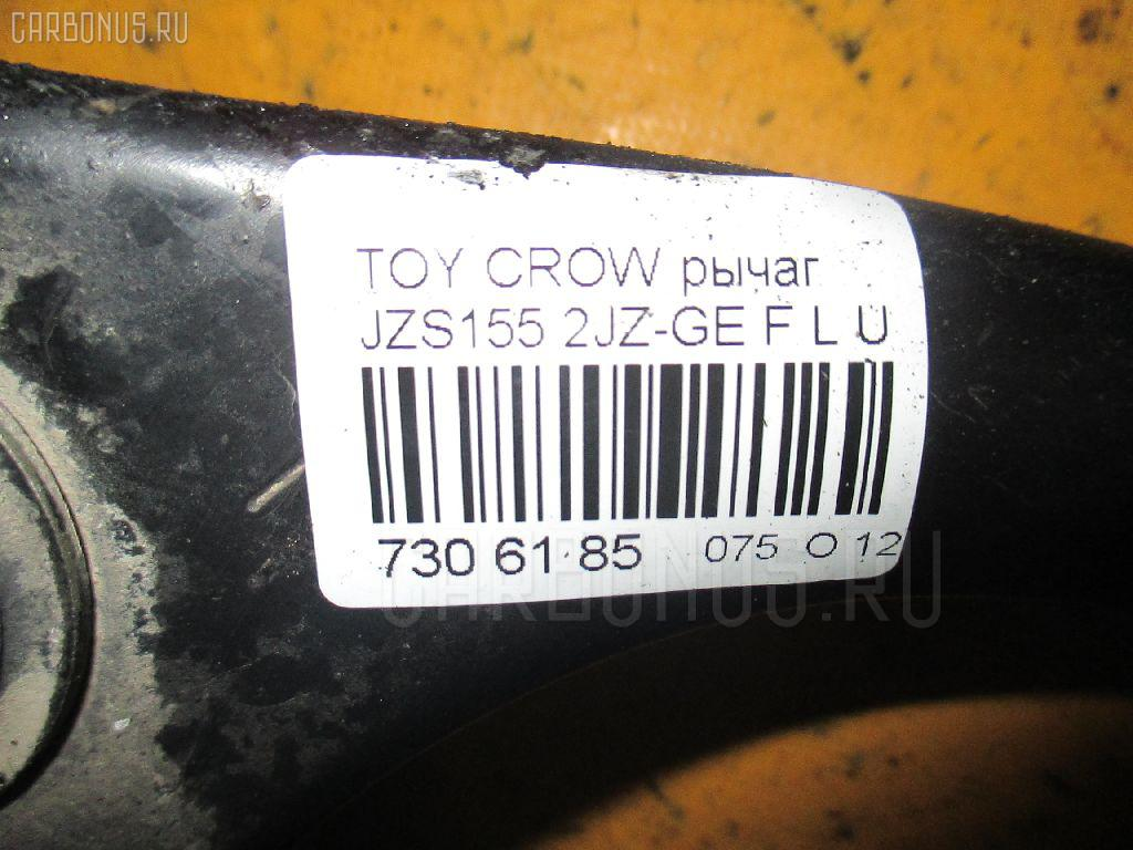 Рычаг TOYOTA CROWN JZS155 2JZ-GE Фото 2