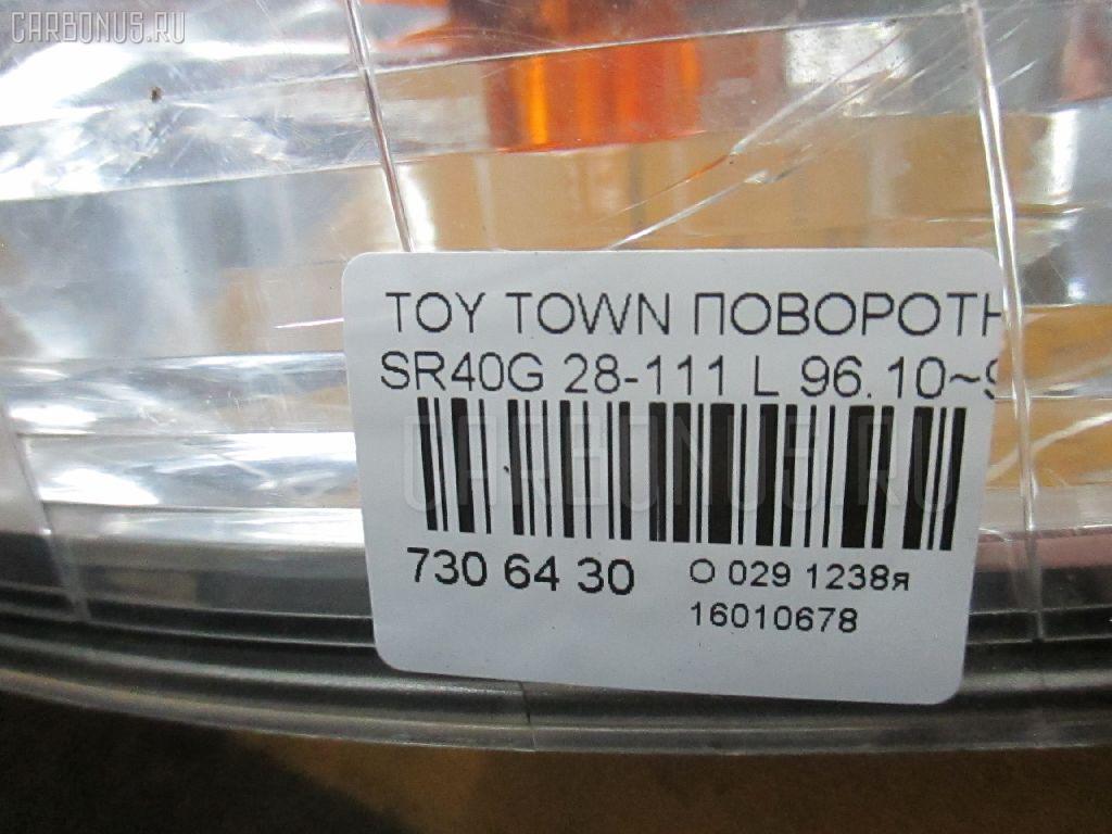Поворотник к фаре TOYOTA TOWN ACE NOAH SR40G Фото 4