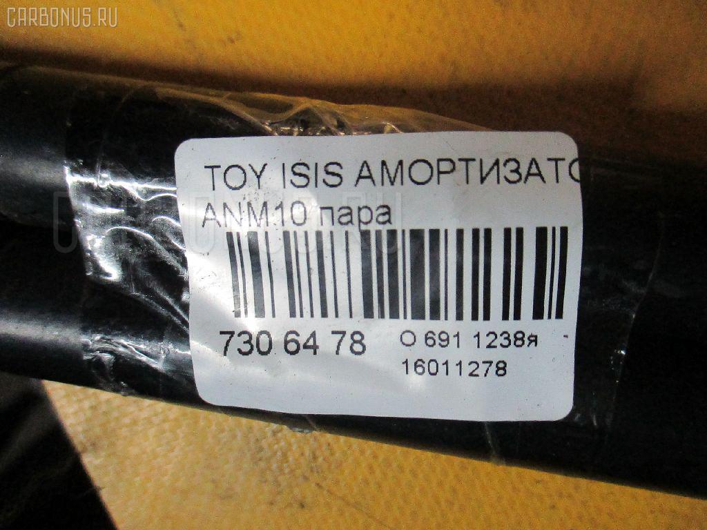 Амортизатор двери TOYOTA ISIS ANM10G Фото 2