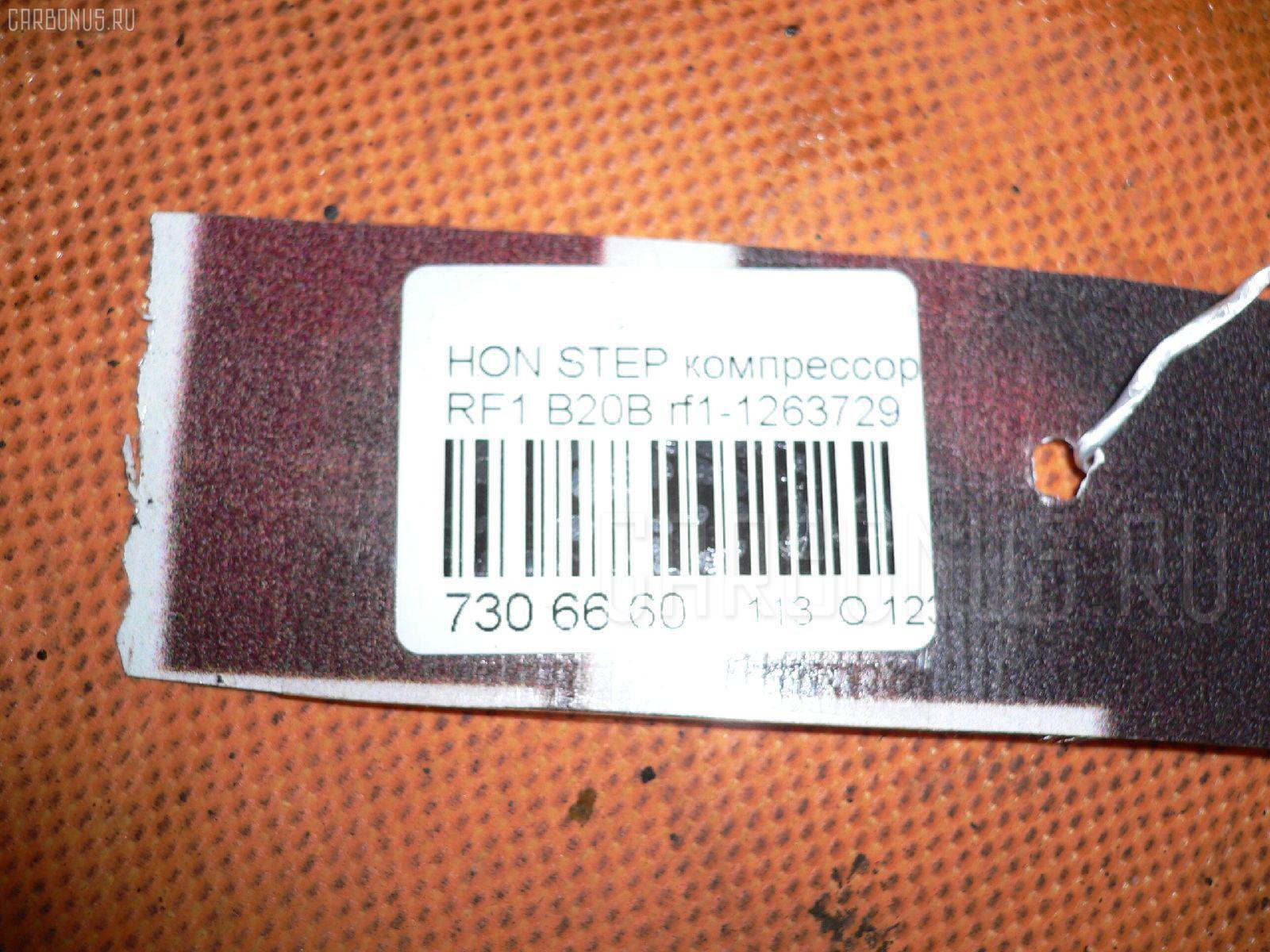 Компрессор кондиционера HONDA STEPWGN RF1 B20B Фото 3