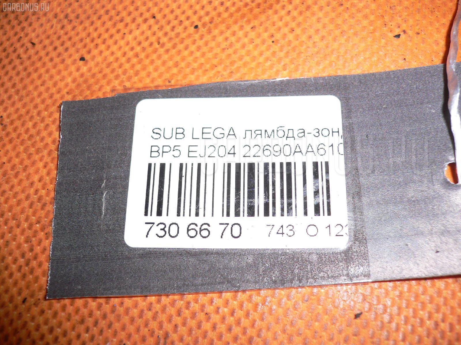 Лямбда-зонд SUBARU LEGACY BP5 EJ204 Фото 2