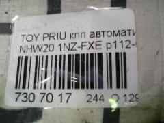 КПП автоматическая Toyota Prius NHW20 1NZ-FXE Фото 16