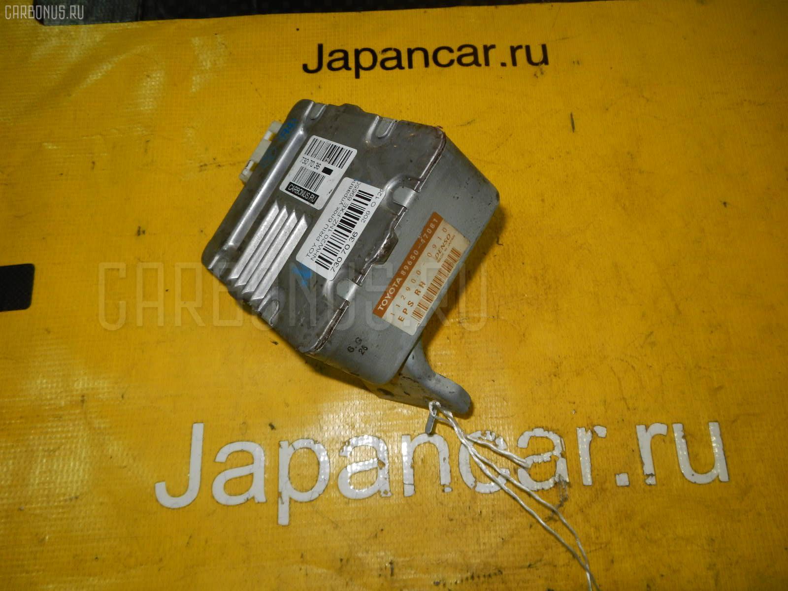 Блок управления электроусилителем руля TOYOTA PRIUS NHW20 1NZ-FXE Фото 1