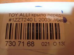 Крыло переднее Toyota Allion ZZT240 Фото 3