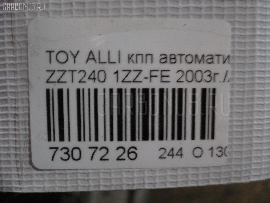 КПП автоматическая TOYOTA ALLION ZZT240 1ZZ-FE Фото 7