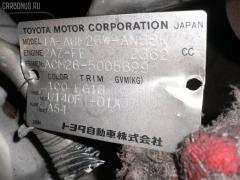 КПП автоматическая Toyota Ipsum ACM26W 2AZ-FE Фото 7