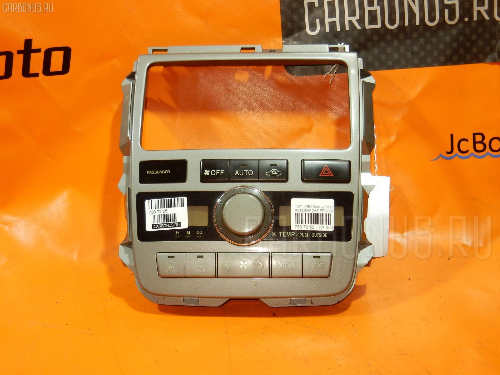 Блок управления климатконтроля TOYOTA IPSUM ACM26W 2AZ-FE. Фото 6