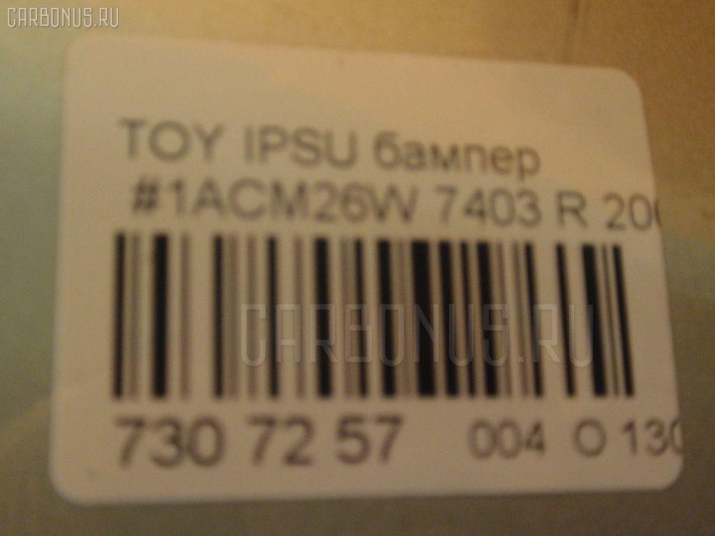 Бампер TOYOTA IPSUM ACM26W Фото 8