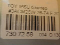 Бампер TOYOTA IPSUM ACM26W Фото 7