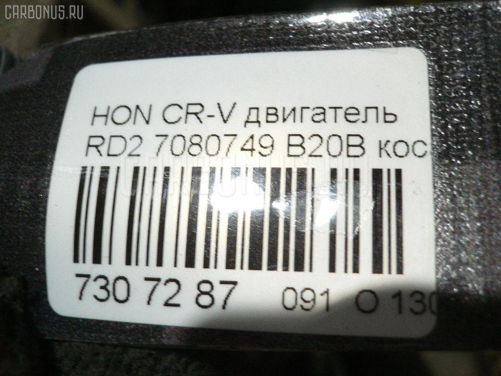 Двигатель HONDA CR-V RD2 B20B Фото 10