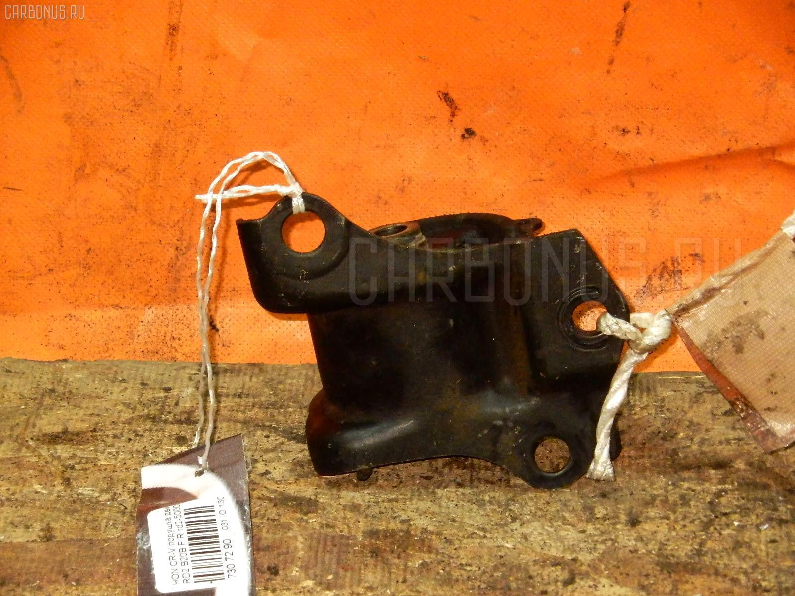 Подушка двигателя на Honda Cr-V RD2 B20B Фото 1