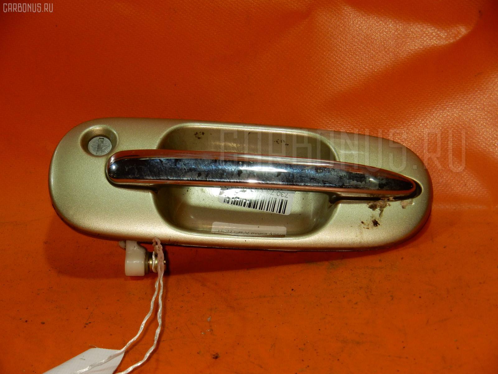 Ручка двери HONDA CR-V RD2 Фото 1