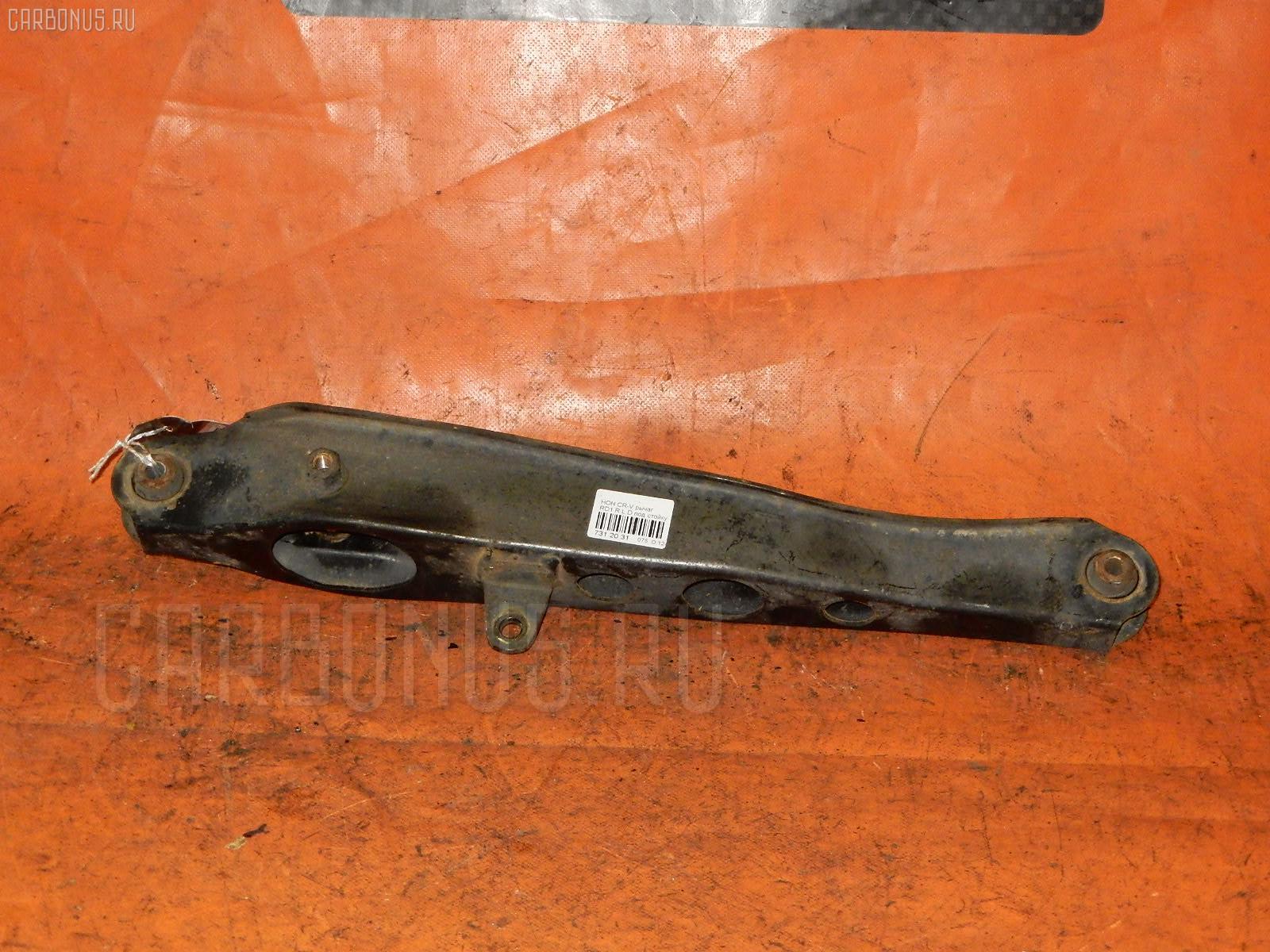 Рычаг HONDA CR-V RD1. Фото 11