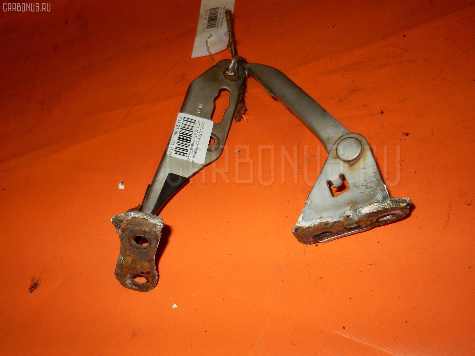 Крепление капота Honda Cr-v RD1 Фото 1