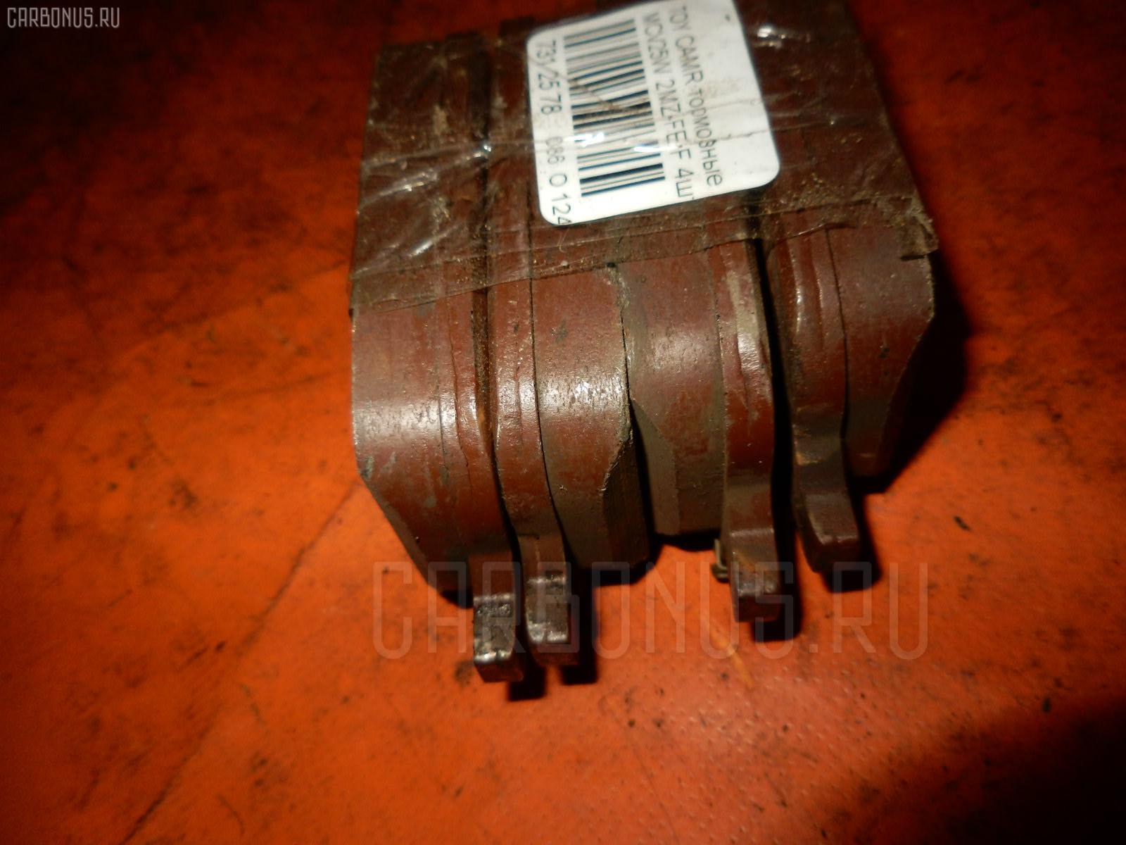 Тормозные колодки TOYOTA CAMRY GRACIA WAGON MCV25W 2MZ-FE. Фото 6