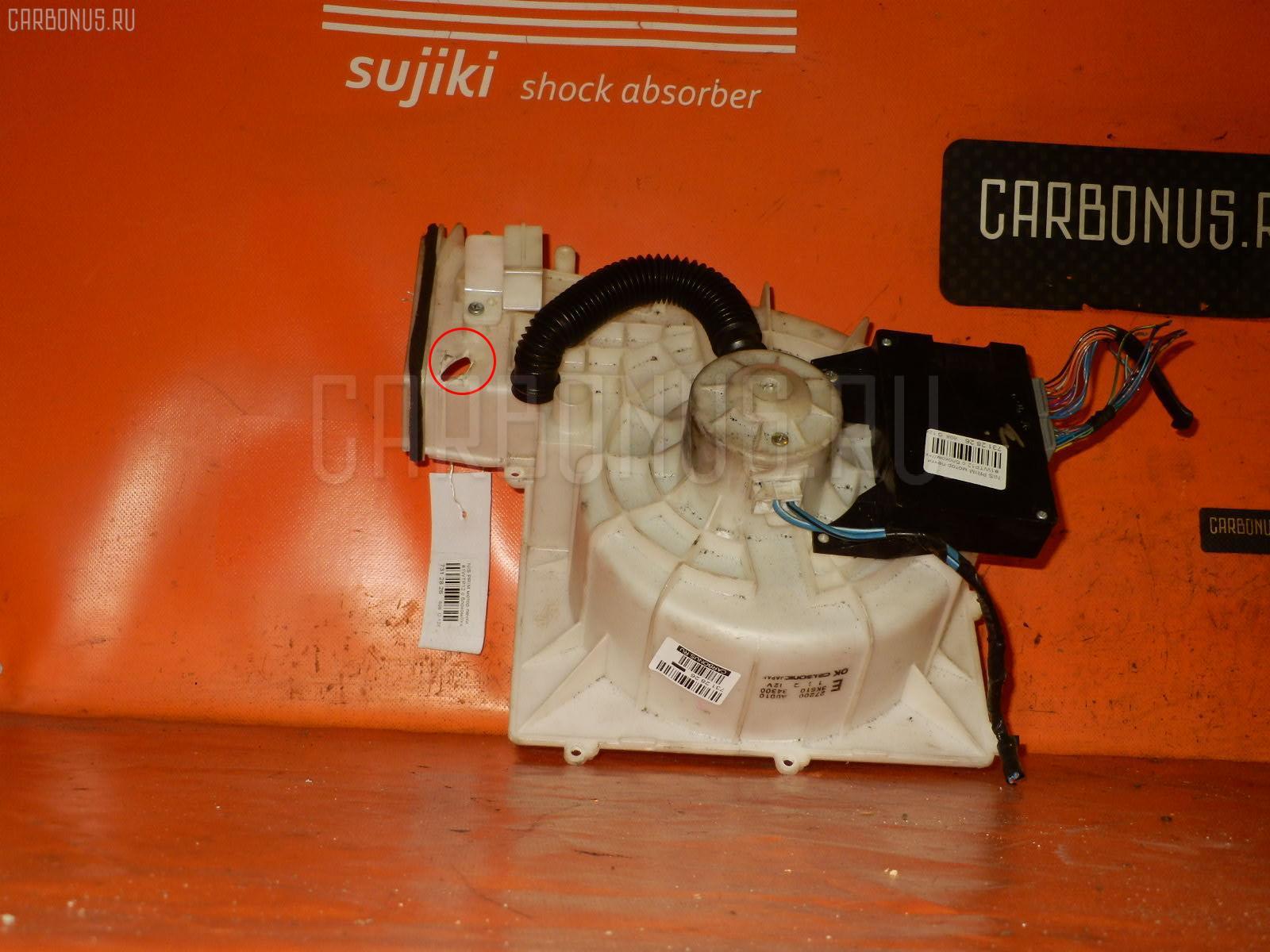 Мотор печки NISSAN PRIMERA WAGON WTP12 Фото 1