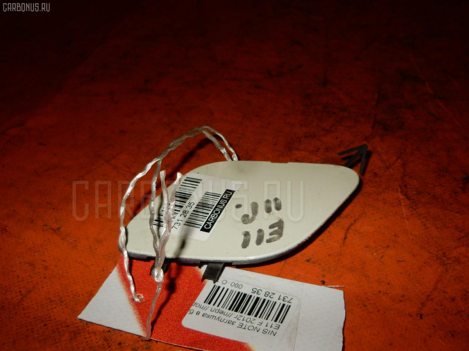 Заглушка в бампер NISSAN NOTE E11 Фото 1