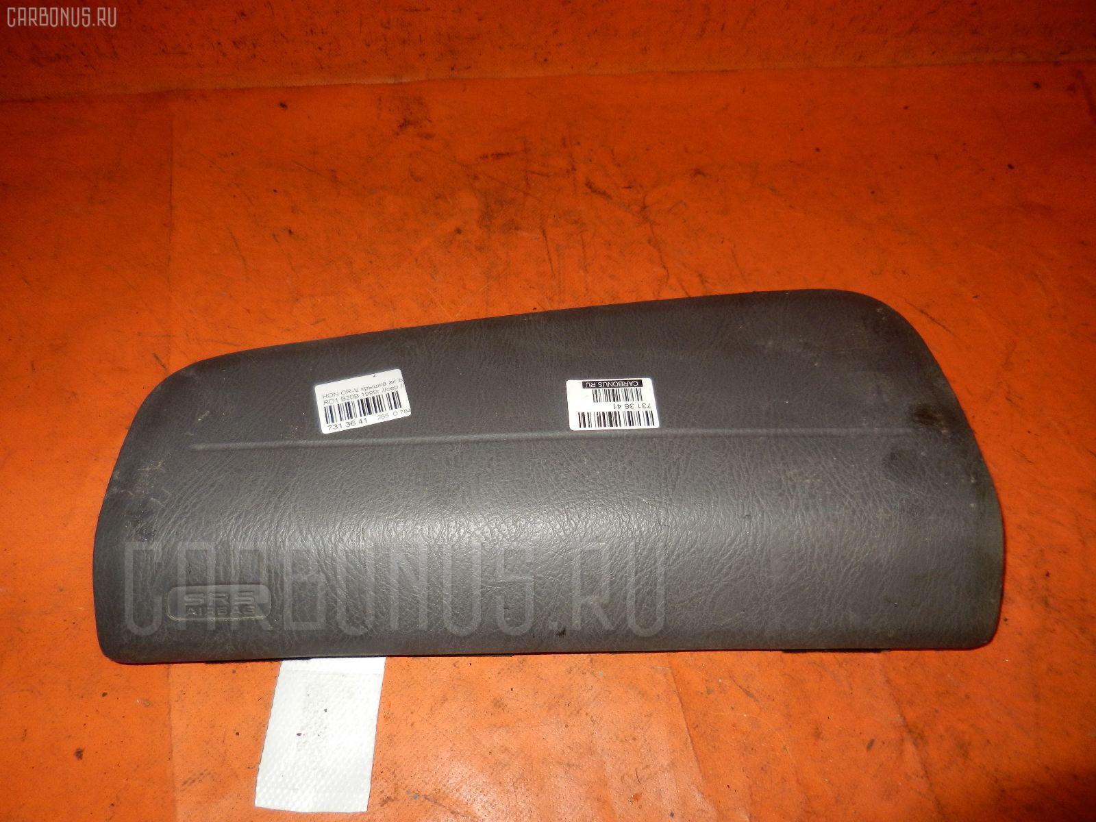 Крышка air bag HONDA CR-V RD1 B20B Фото 2